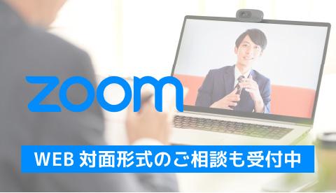 Zoomを利用したWEB対面形式でのご相談も受付けています。